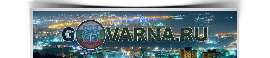 GoVarna.ru – все о городе Варна